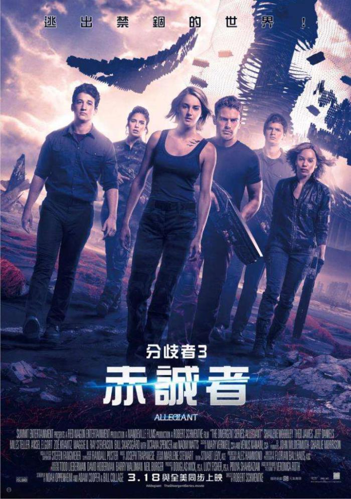 分歧者3:赤誠者_The Divergent Series: Allegiant_電影海報