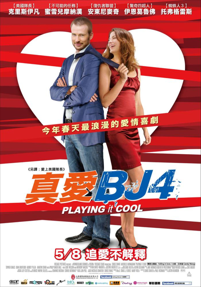 真愛BJ4_Playing It Cool_電影海報