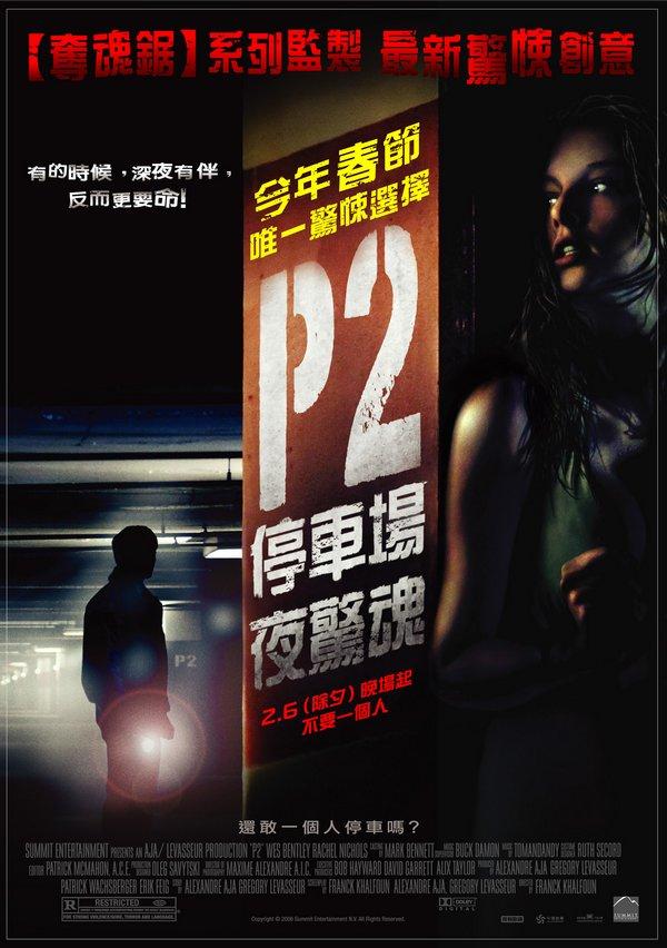 停車場夜驚魂_P2_電影海報