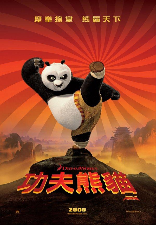 功夫熊貓_Kung Fu Panda_電影海報