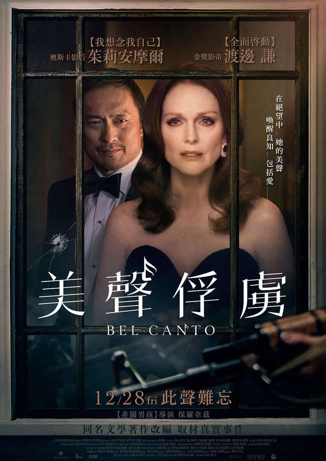 美聲俘虜_Bel Canto_電影海報