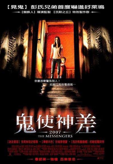 鬼使神差_The Messengers(2007)_電影海報