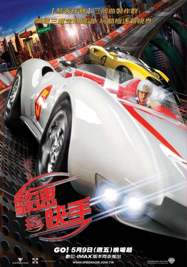駭速快手_Speed Racer_電影海報