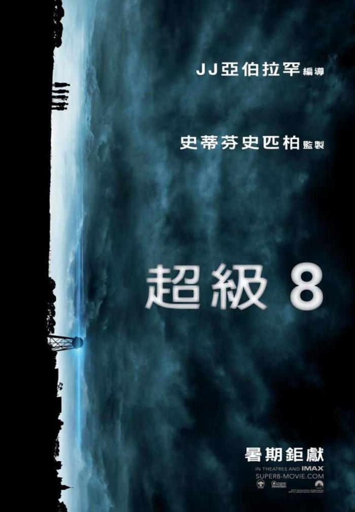 超級8_Super 8_電影海報