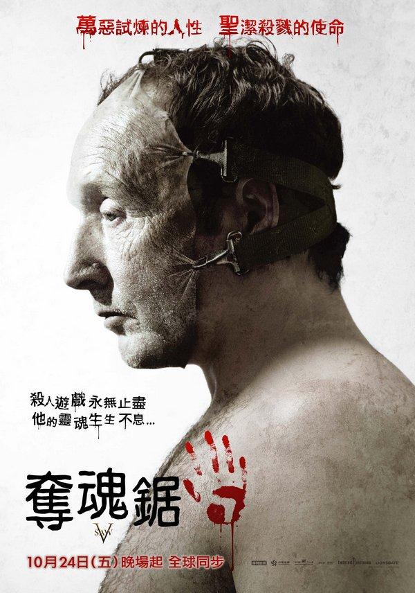 奪魂鋸5_Saw V_電影海報