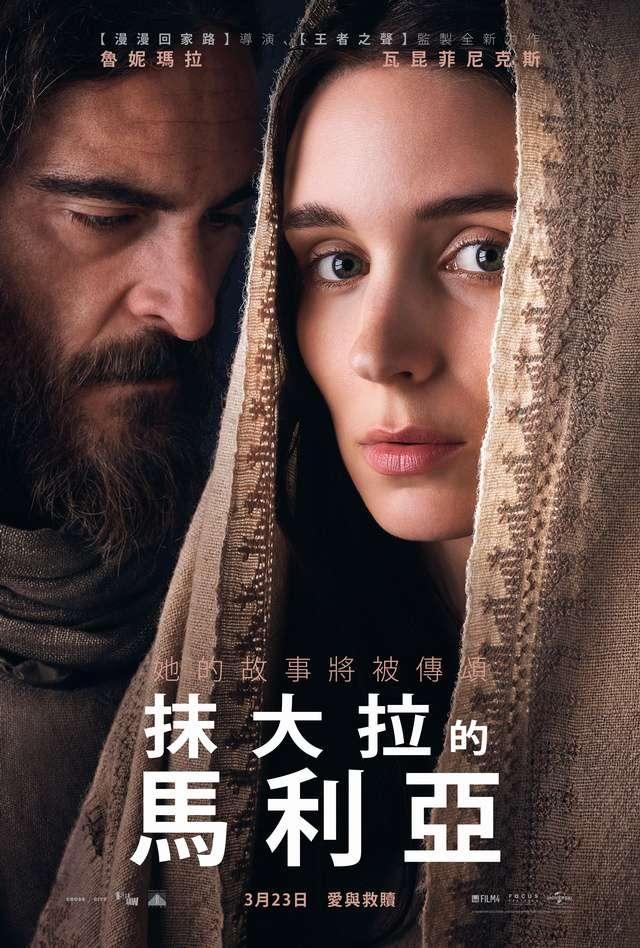 抹大拉的馬利亞_Mary Magdalene_電影海報