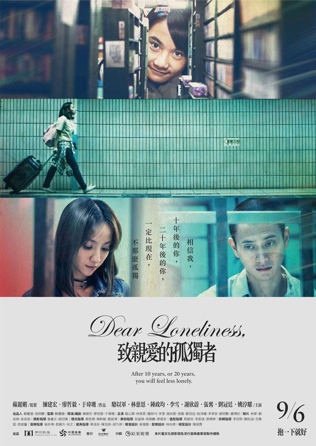 致親愛的孤獨者_Dear Loneliness_電影海報