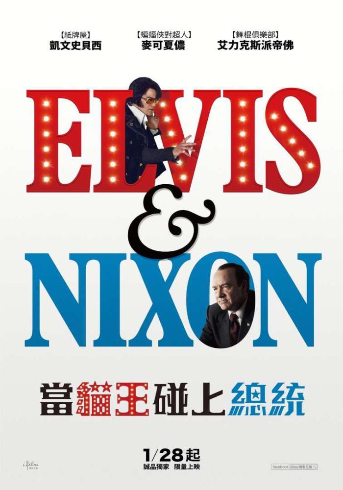 當貓王碰上總統_elvis_and_nixon_電影海報