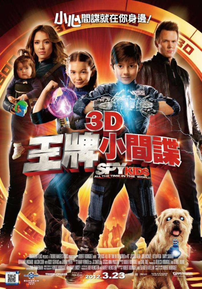 3D王牌小間諜_Spy Kids 4: All the Time in the World_電影海報