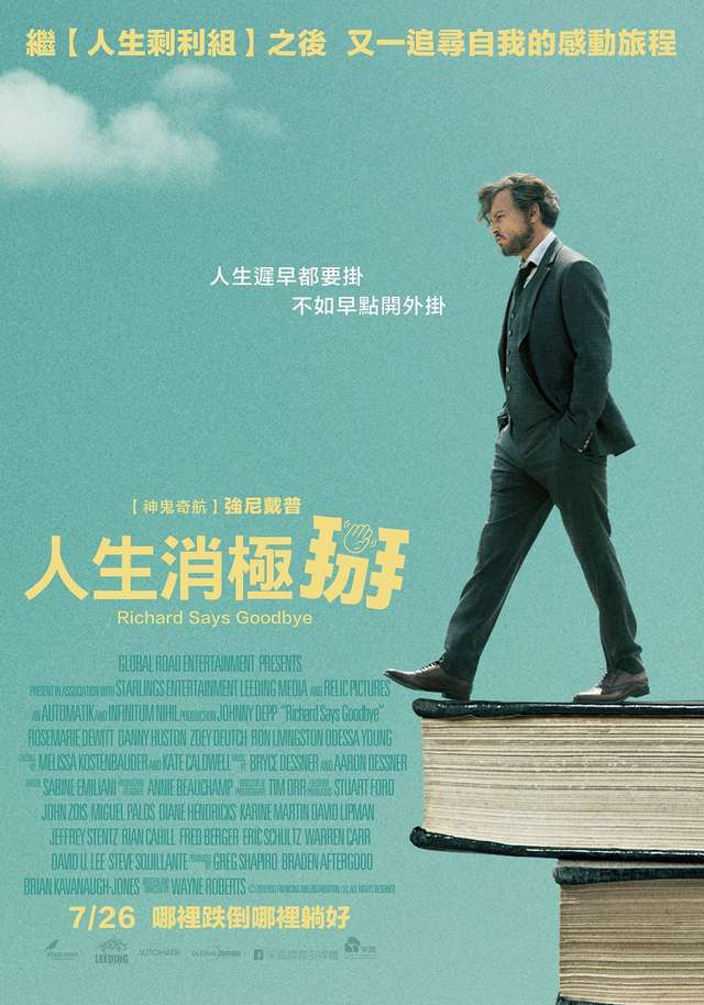 人生消極掰_Richard Says Goodbye_電影海報