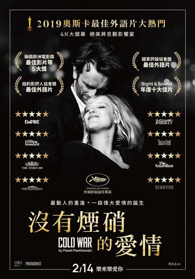 沒有煙硝的愛情_Cold War(2018)_電影海報