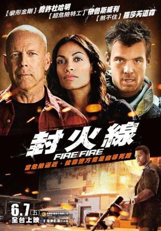 封火線_Fire with Fire(2012)_電影海報