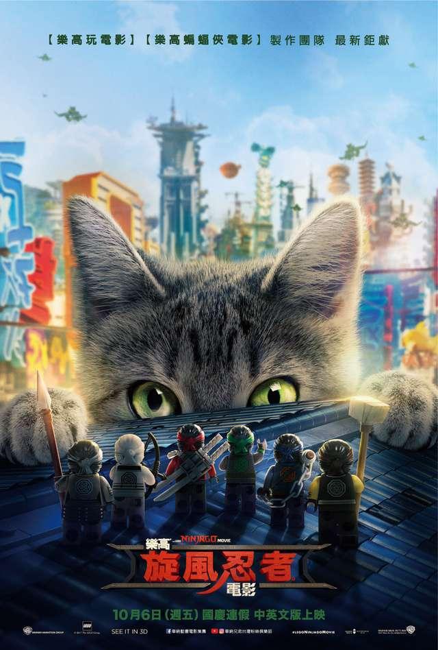 樂高旋風忍者電影_The Lego Ninjago Movie_電影海報