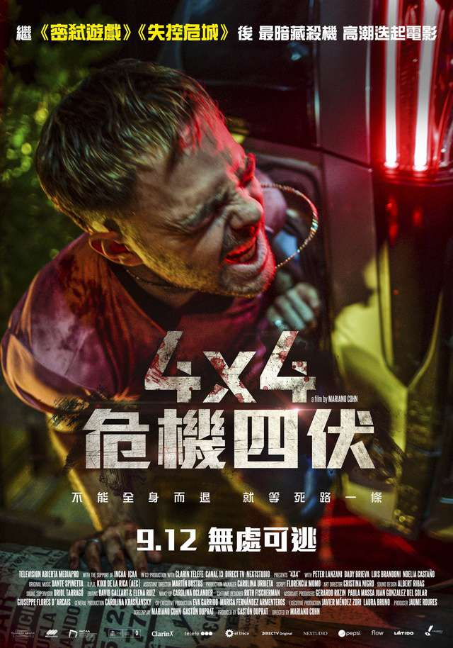 4x4危機四伏_4x4_電影海報