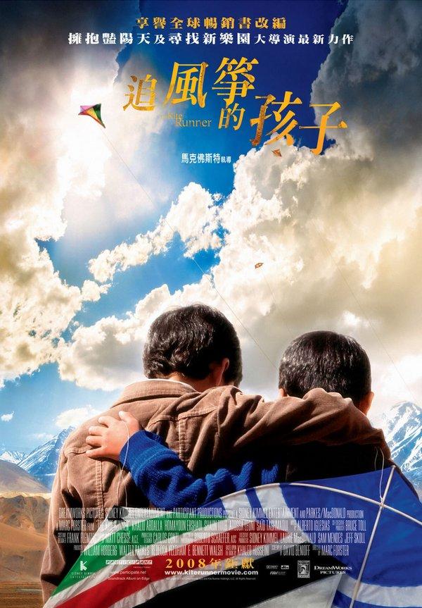 追風箏的孩子_The Kite Runner_電影海報