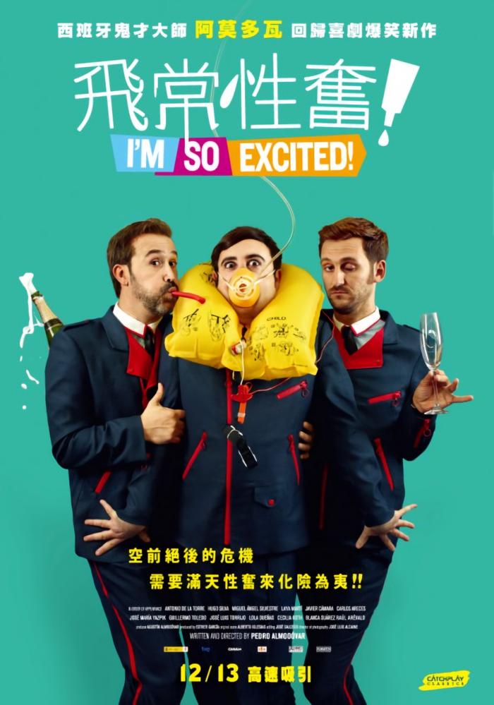飛常性奮!_I'm So Excited!_電影海報
