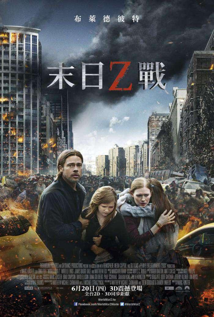 末日之戰_World War Z_電影海報