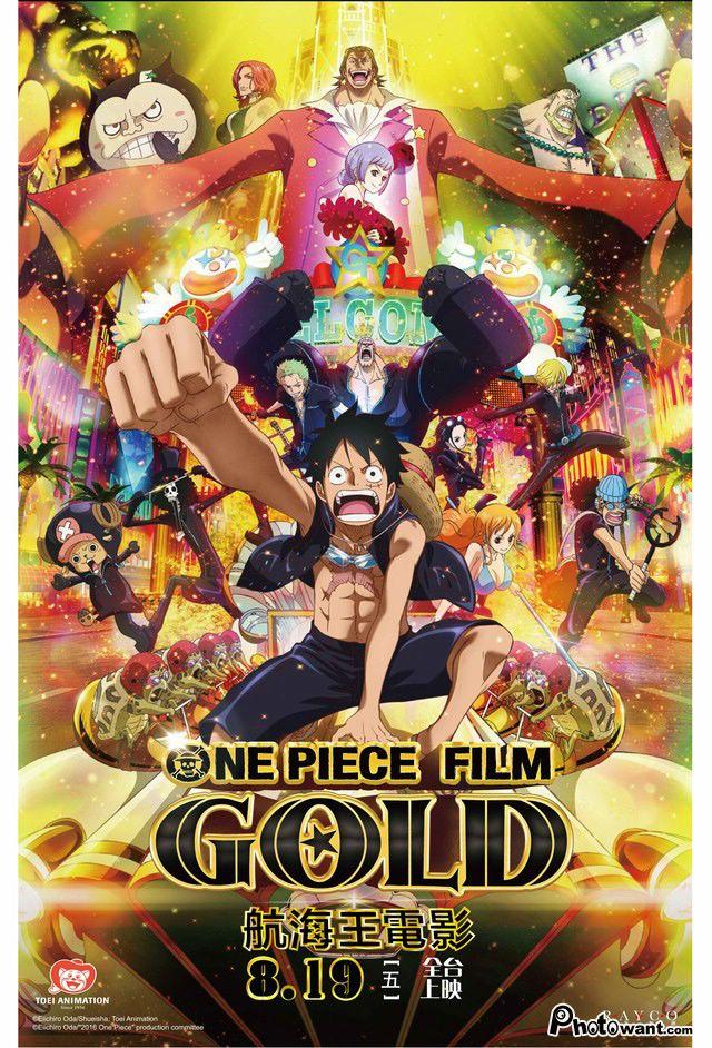 航海王電影:GOLD_One Piece Film Gold_電影海報