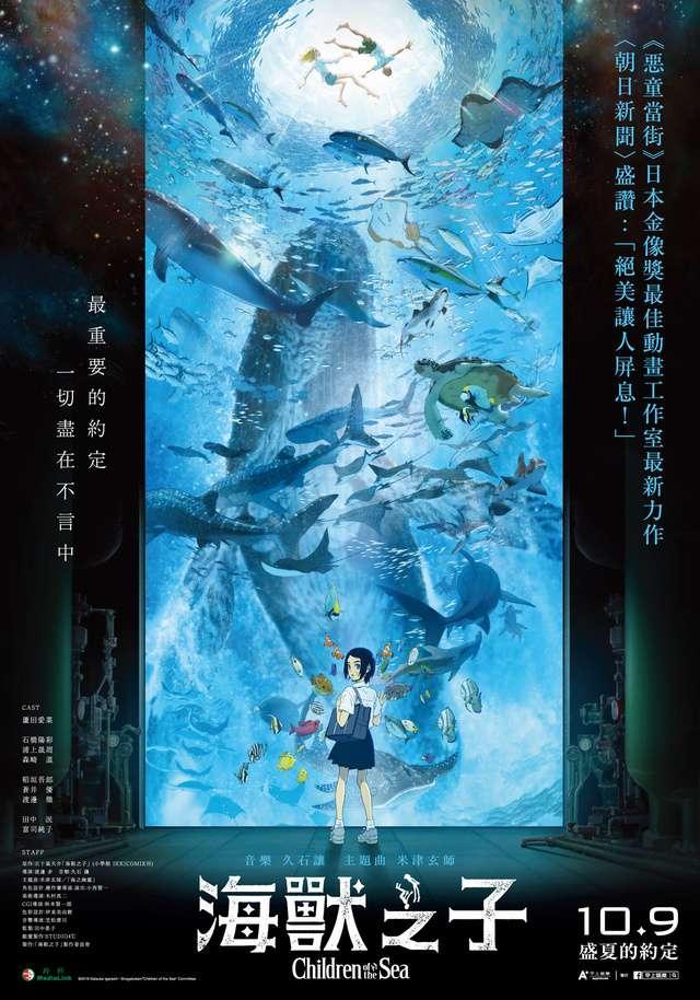 改編自同名漫畫的動畫電影《海獸之子》即將在台上映。