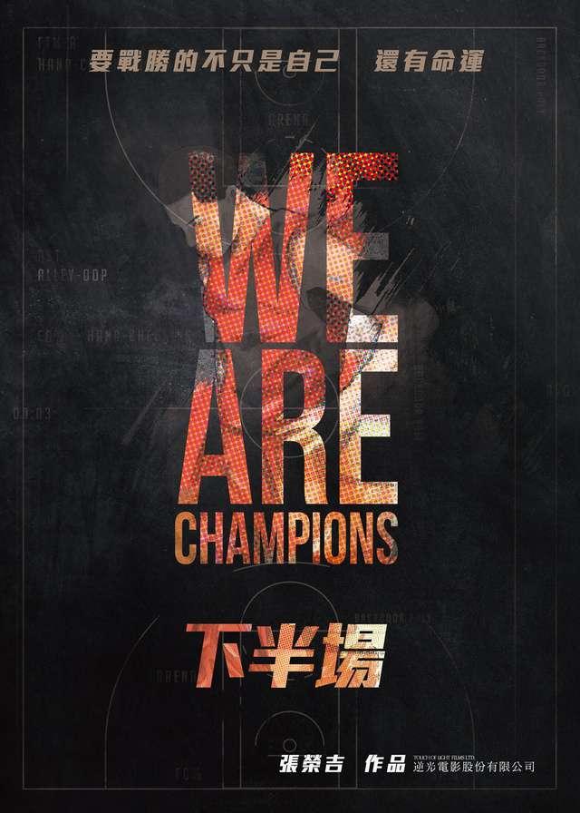 下半場_We Are Champions_電影海報