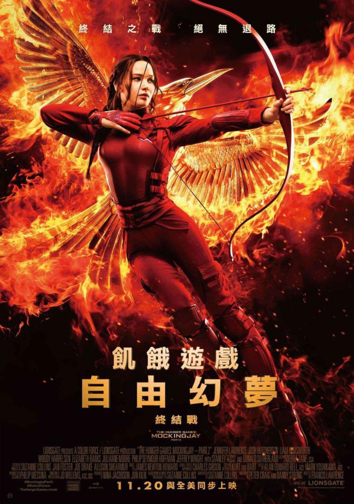 飢餓遊戲:自由幻夢終結戰_The Hunger Games: Mockingjay - Part 2_電影海報
