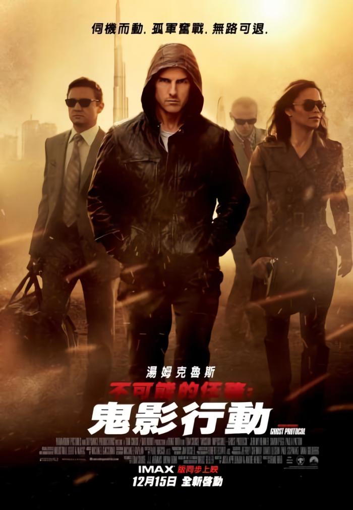 不可能的任務:鬼影行動_Mission: Impossible - Ghost Protocol_電影海報