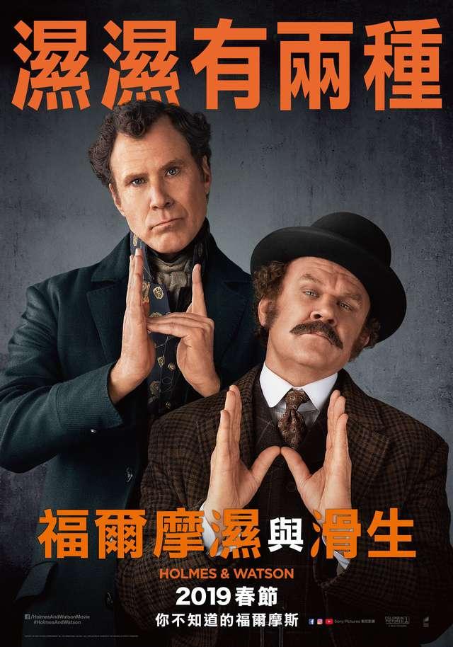 福爾摩濕與滑生_Holmes & Watson_電影海報