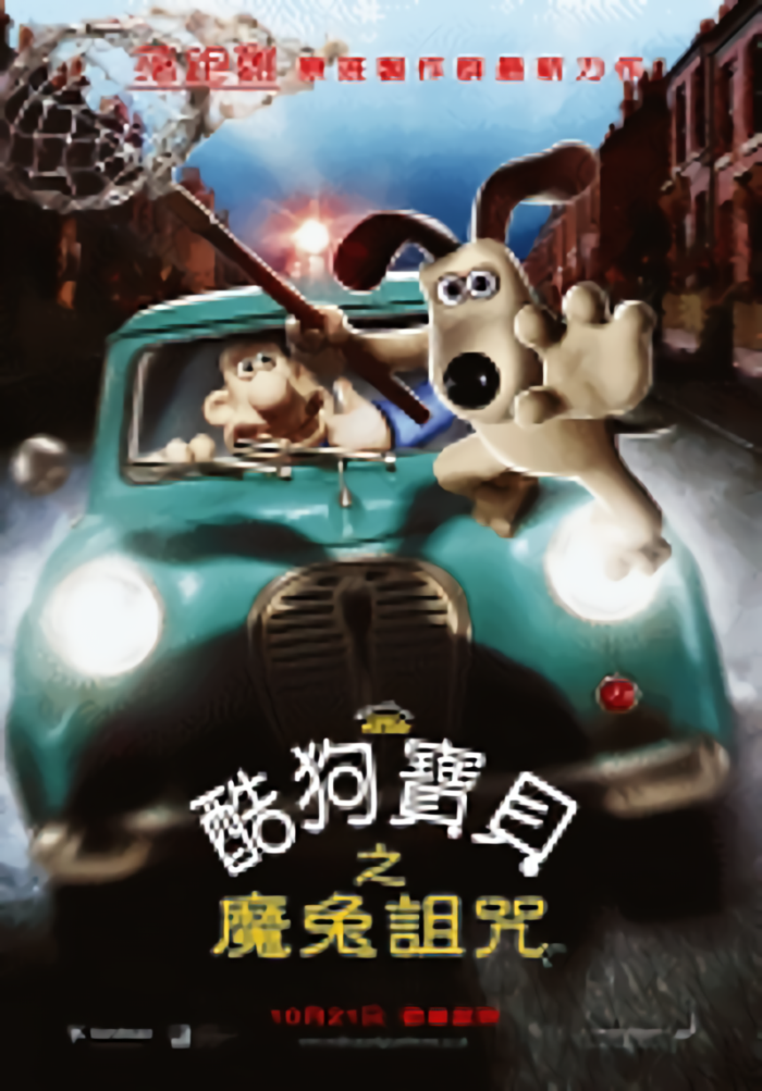 酷狗寶貝之魔兔詛咒_The Wallace and Gromit Movie_電影海報