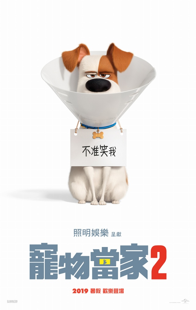 寵物當家2_The Secret Life of Pets 2_電影海報