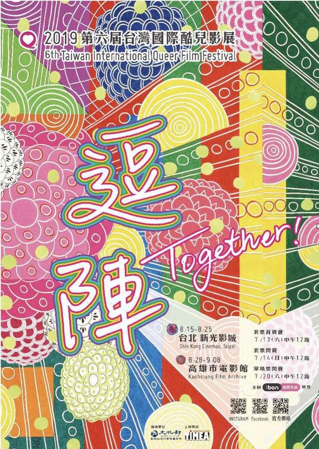 2019第六屆台灣國際酷兒影展_2019 Taiwan International Queer Film Festival_電影海報