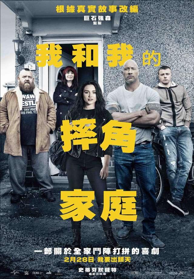 我和我的摔角家庭_Fighting with My Family_電影海報