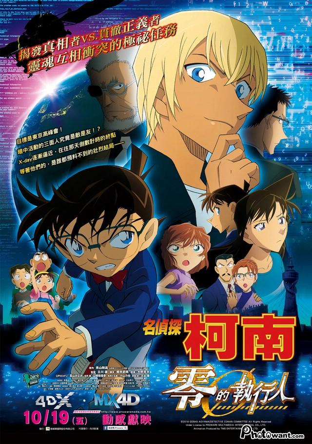 名偵探柯南:零的執行人_Detective Conan: Zero the Enforcer_電影海報