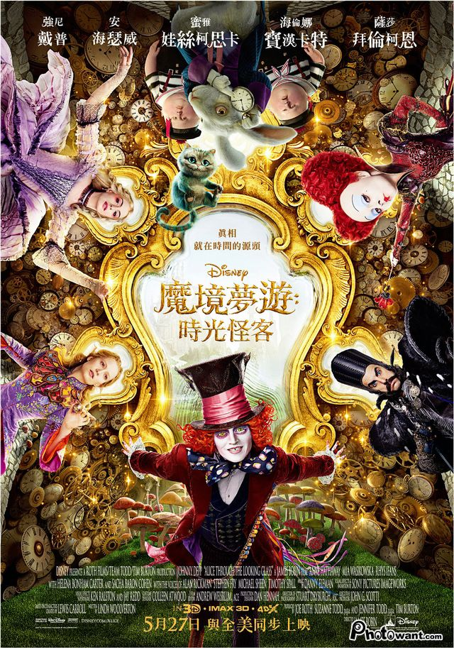 魔境夢遊:時光怪客_Alice in Wonderland: Through the Looking Glass_電影海報