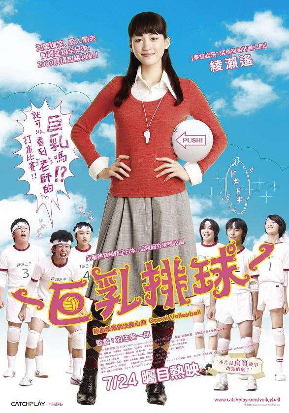 巨乳排球:熱血校隊的決賽心願_Oppai Volleyball_電影海報