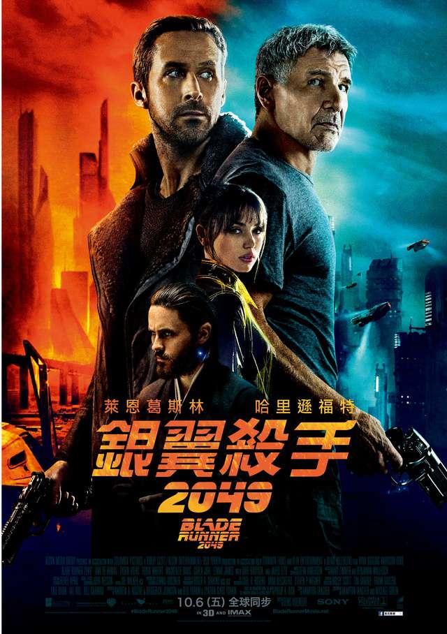 銀翼殺手2049_Blade Runner 2049_電影海報
