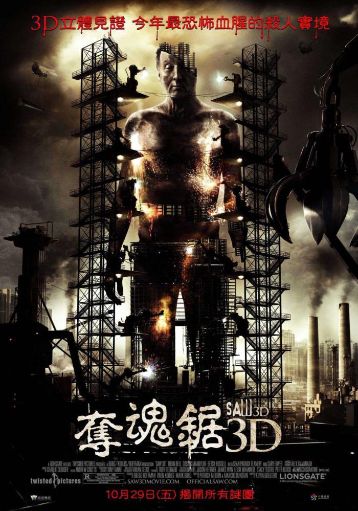 奪魂鋸3D_Saw 3D_電影海報