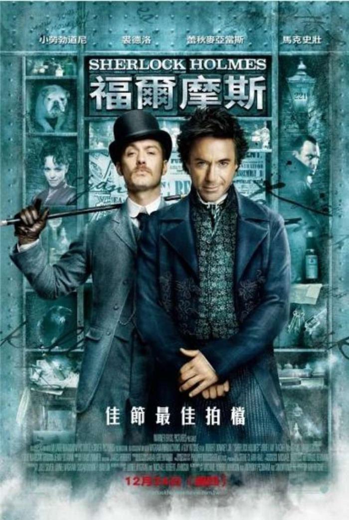 福爾摩斯_Sherlock Holmes_電影海報