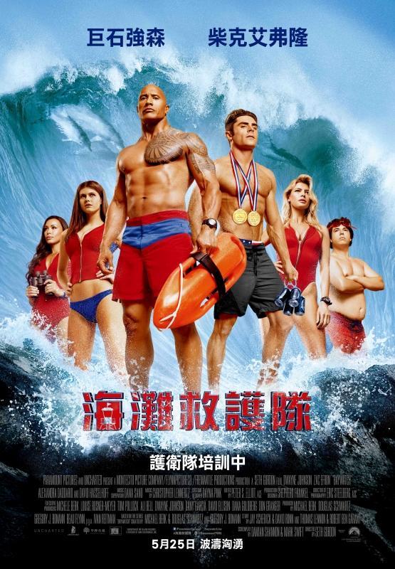 海灘救護隊_Baywatch_電影海報