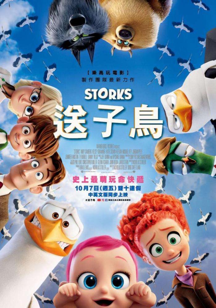 送子鳥_Storks_電影海報