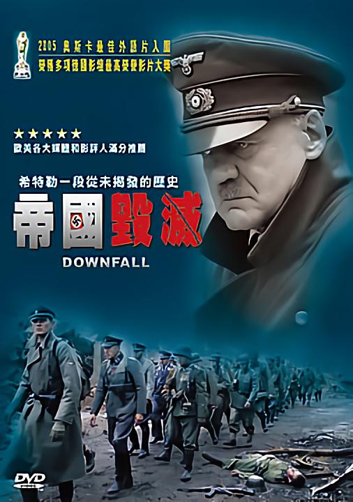 帝國毀滅_Downfall_電影海報