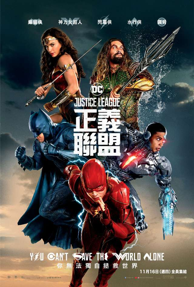 正義聯盟_Justice League_電影海報
