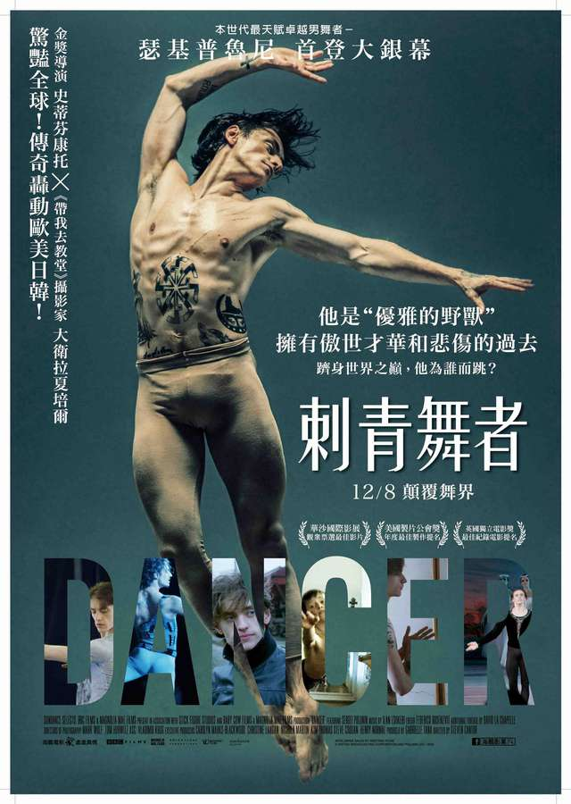 刺青舞者_Dancer_電影海報