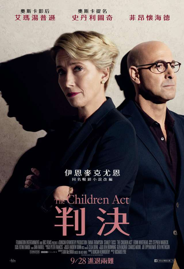 判決_The Children Act_電影海報