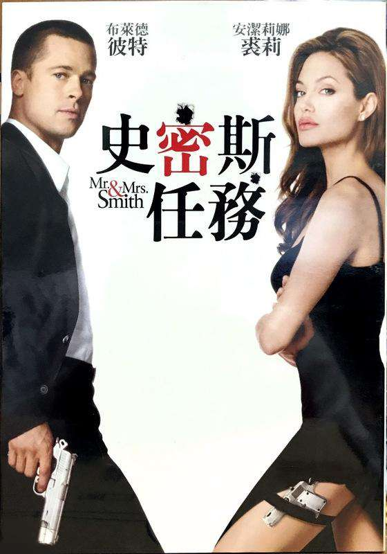 史密斯任務_Mr. and Mrs. Smith_電影海報