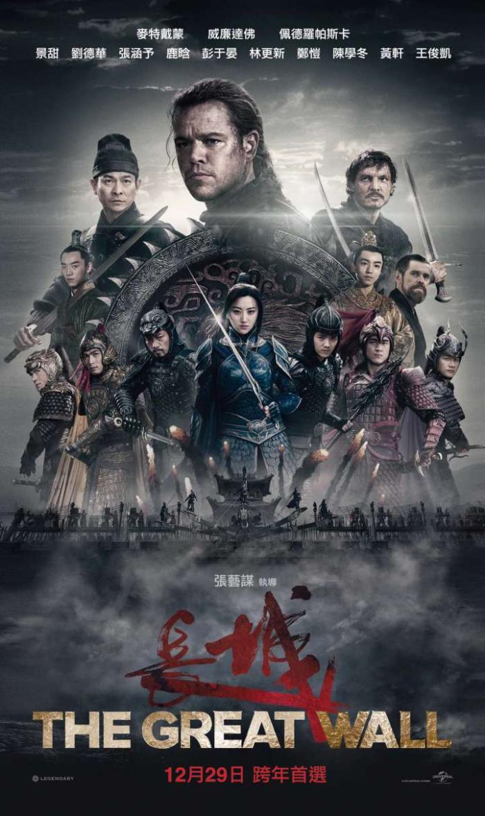 長城_The Great Wall_電影海報