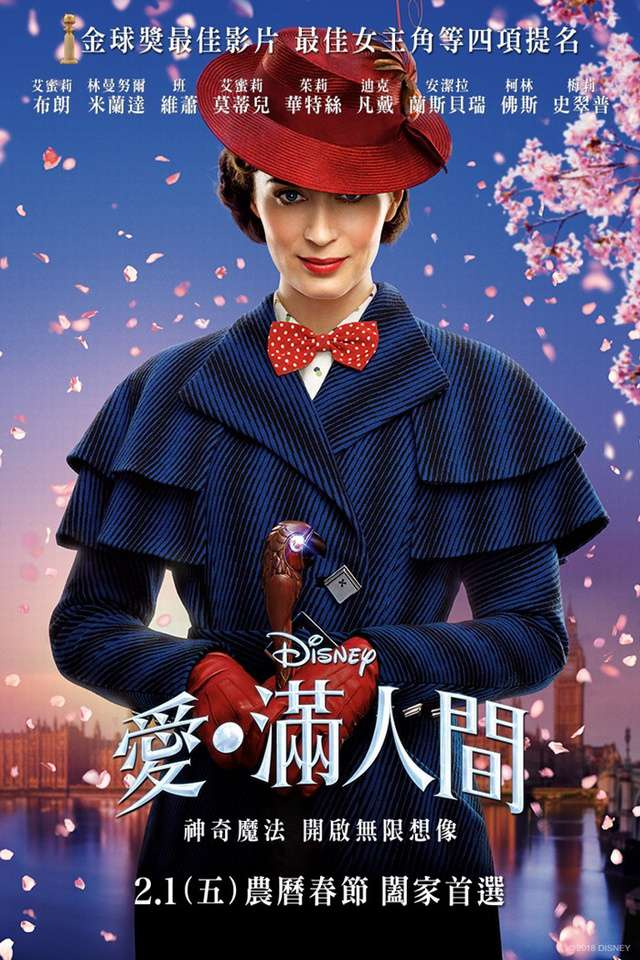愛‧滿人間_Mary Poppins Returns_電影海報