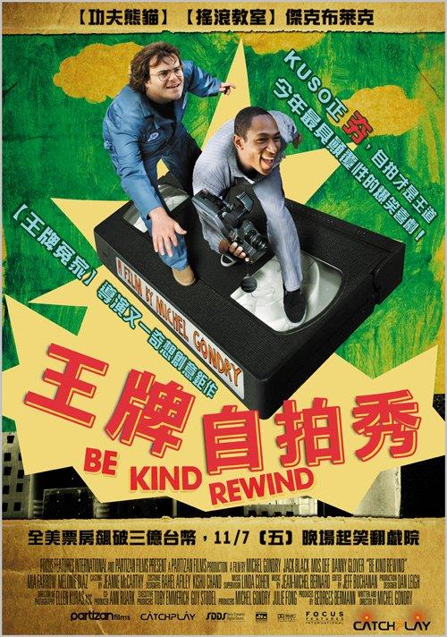 王牌自拍秀_Be Kind Rewind_電影海報