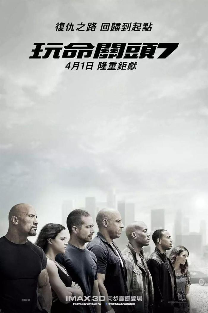 玩命關頭7_Furious 7_電影海報
