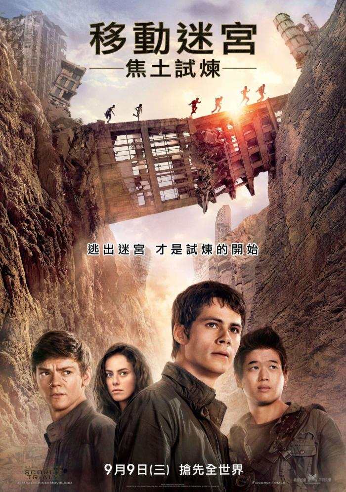 移動迷宮:焦土試煉_Maze Runner:Scorch Trials_電影海報