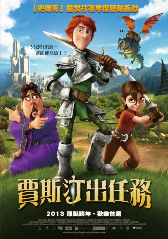 賈斯汀出任務_Justin and The Knights of Valour_電影海報